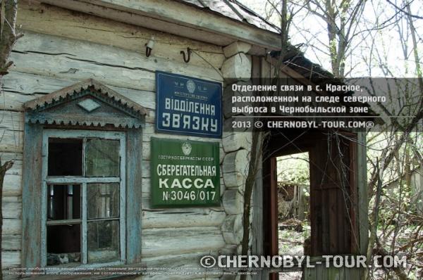 В деревне Красное
